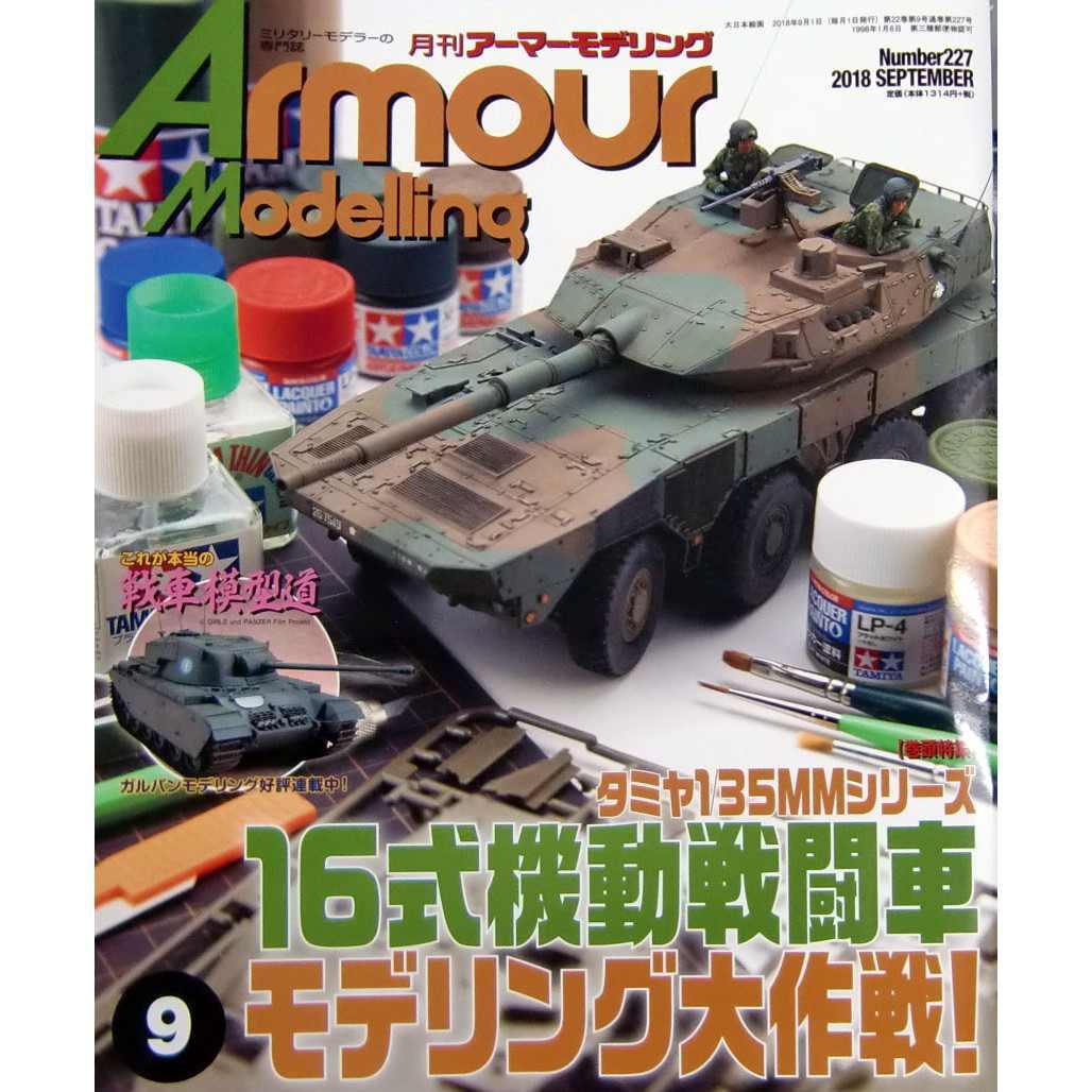 【新製品】アーマーモデリング No.227 2018年10月号 16式機動戦闘車 モデリング大作戦!