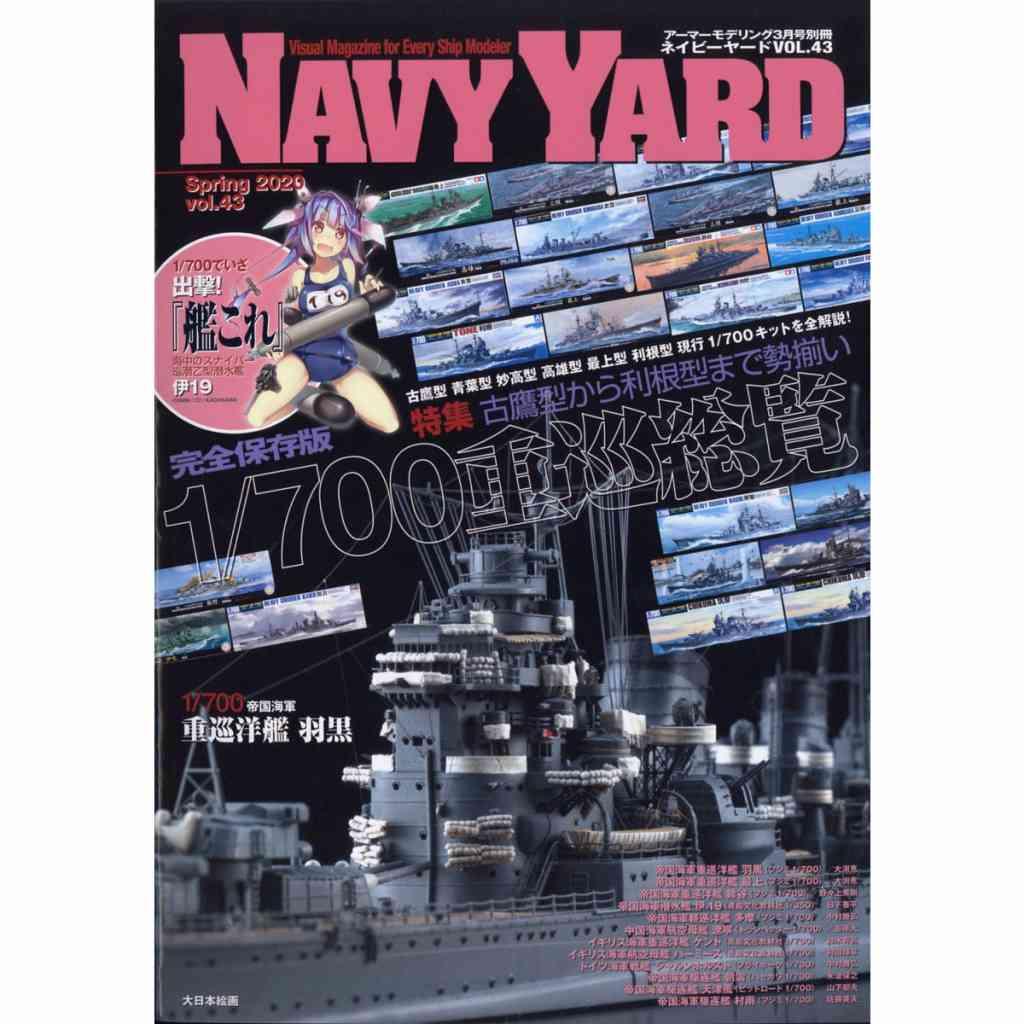 【新製品】NAVY YARD ネイビーヤード vol.43 古鷹型から利根型まで勢揃い 帝国海軍1/700重巡総覧