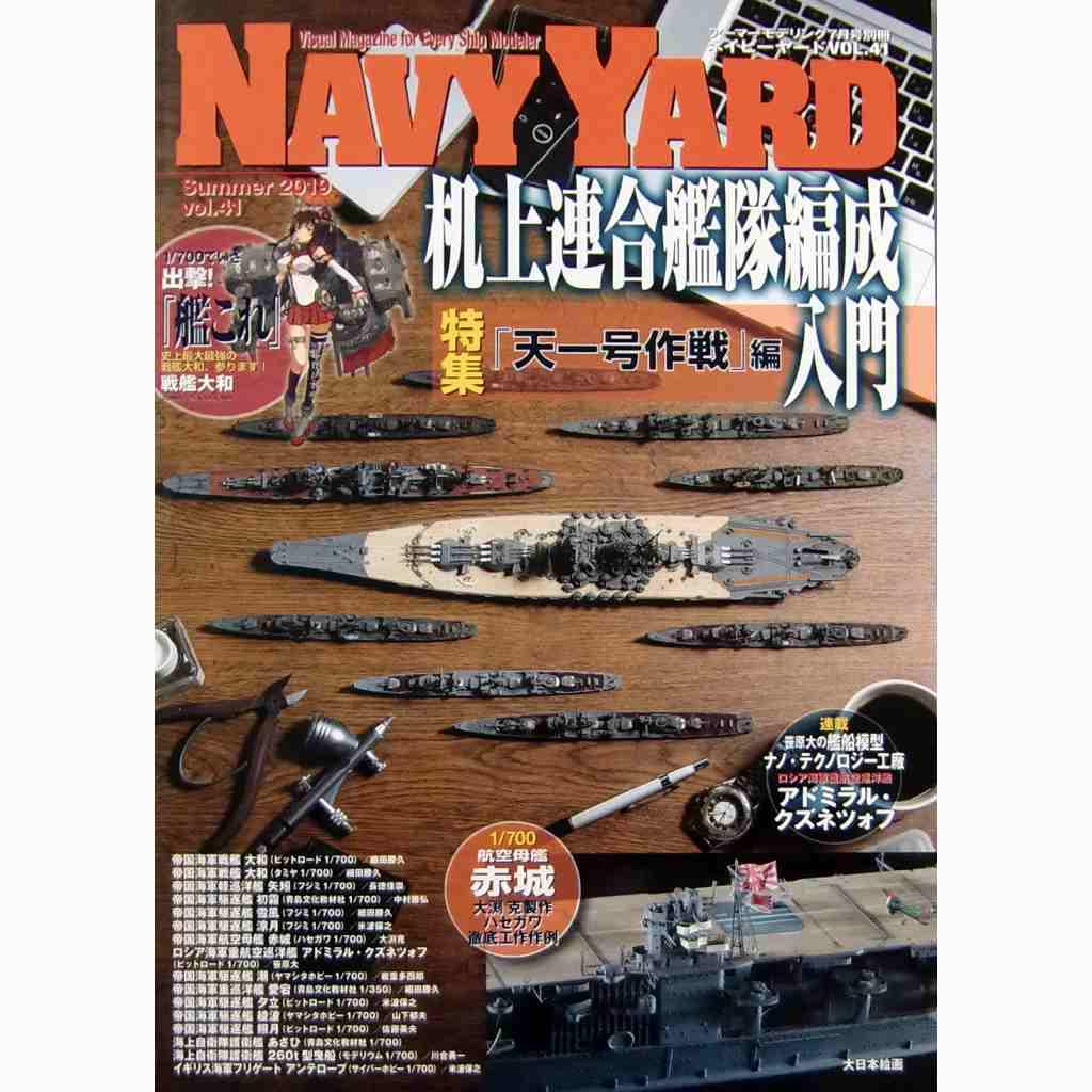 【新製品】NAVY YARD ネイビーヤード 41 机上連合艦隊編成入門「天一号作戦」編