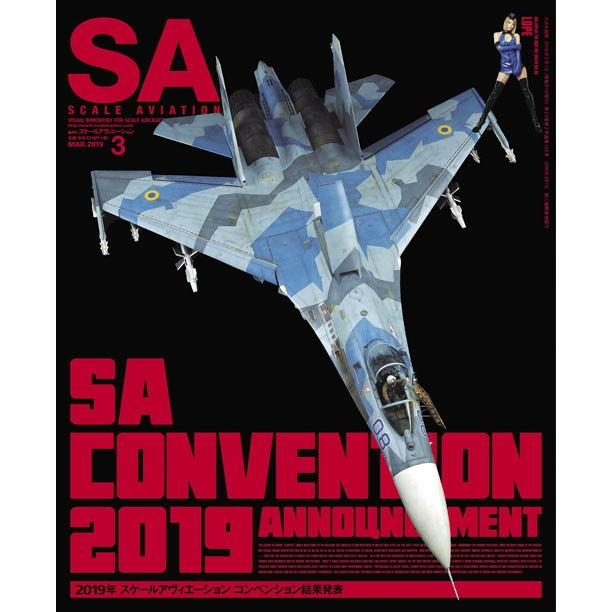 【新製品】スケールアヴィエーション Vol.126 2019年3月号 2019年 スケールアヴィエーション コンベンション結果発表