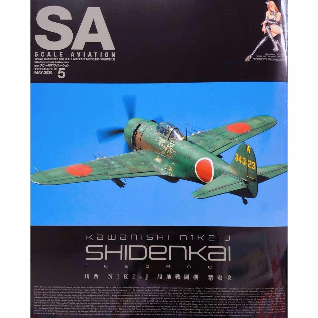 【新製品】スケールアヴィエーション Vol.133 2020年5月号 川西 N1K2-J 局地戦闘機 紫電改