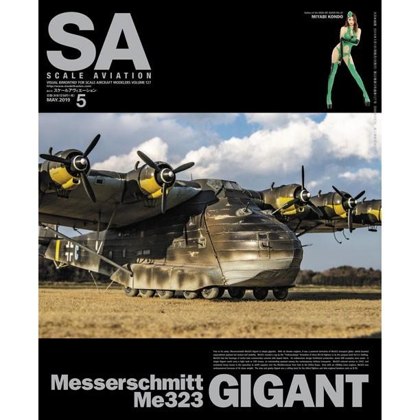 【新製品】スケールアヴィエーション Vol.127 2019年5月号 メッサーシュミット Me323 ギガント
