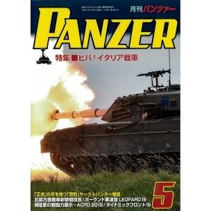 【新製品】パンツァー2020/5 ビバ!イタリア戦車