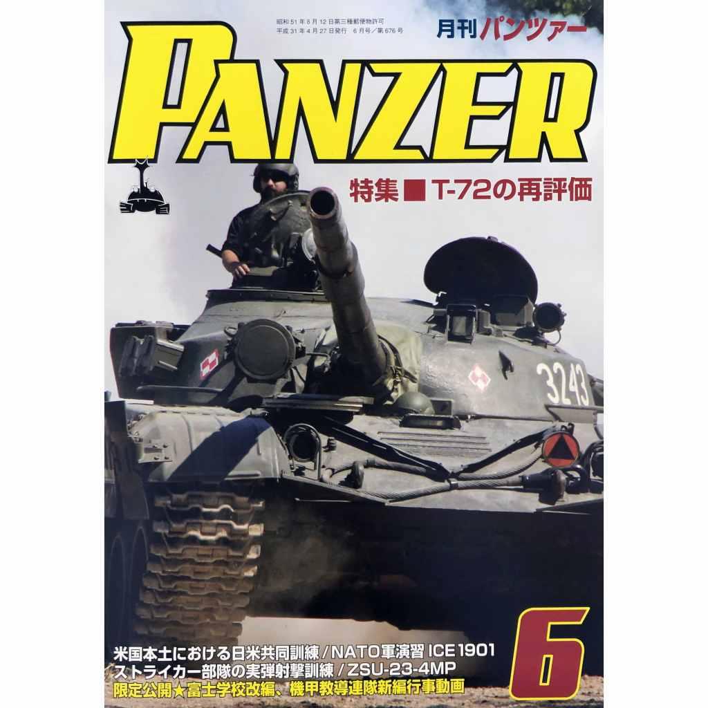 【新製品】パンツァー 2019/6 T-72の再評価