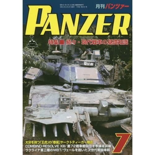 【新製品】パンツァー2020/7 続々・現代戦車の基礎知識