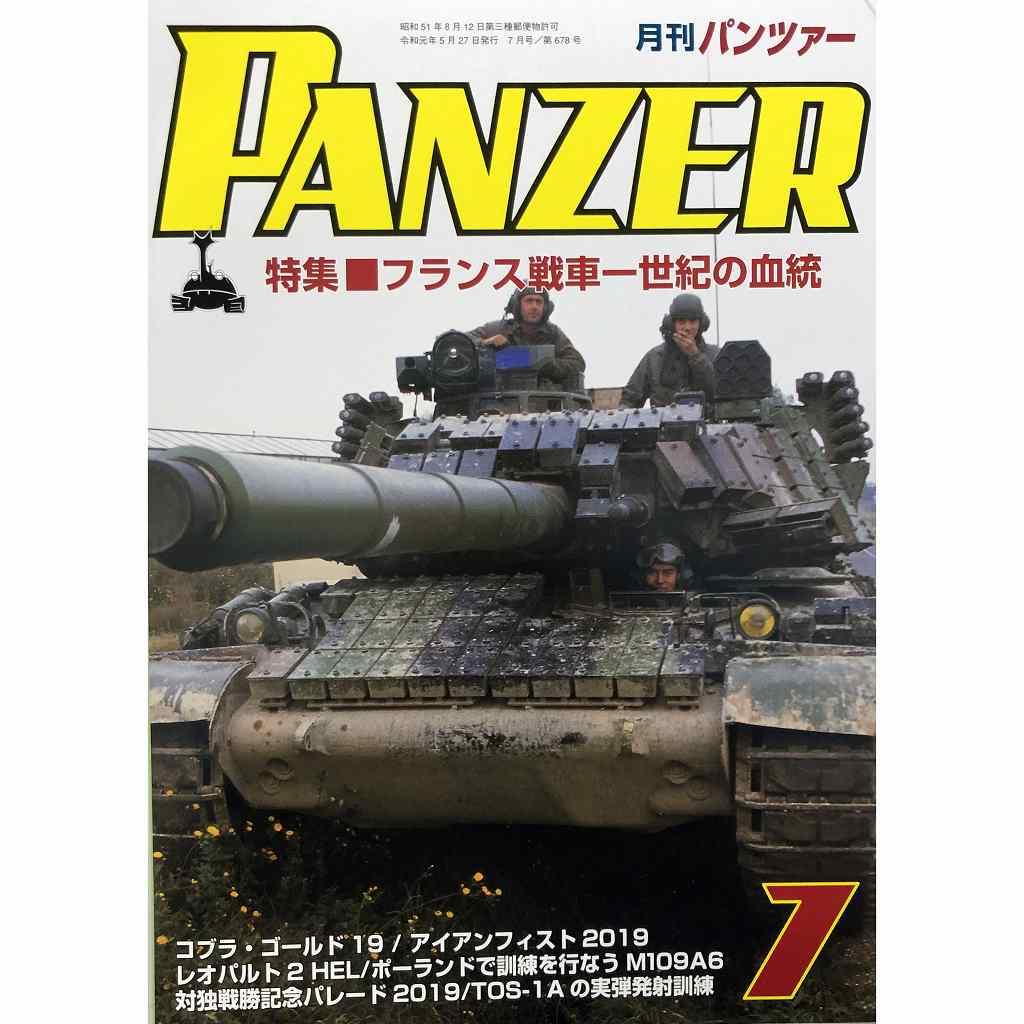 【新製品】パンツァー 2019/7 フランス戦車一世紀の血統
