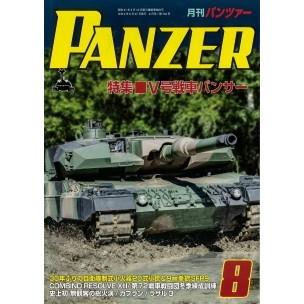 【新製品】パンツァー2020/8 V号戦車パンサー