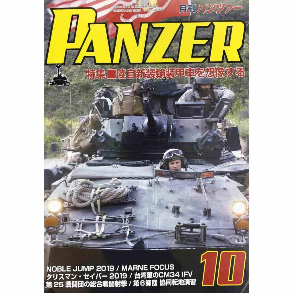 【新製品】パンツァー 2019/10 陸自新装輪装甲車を想像する