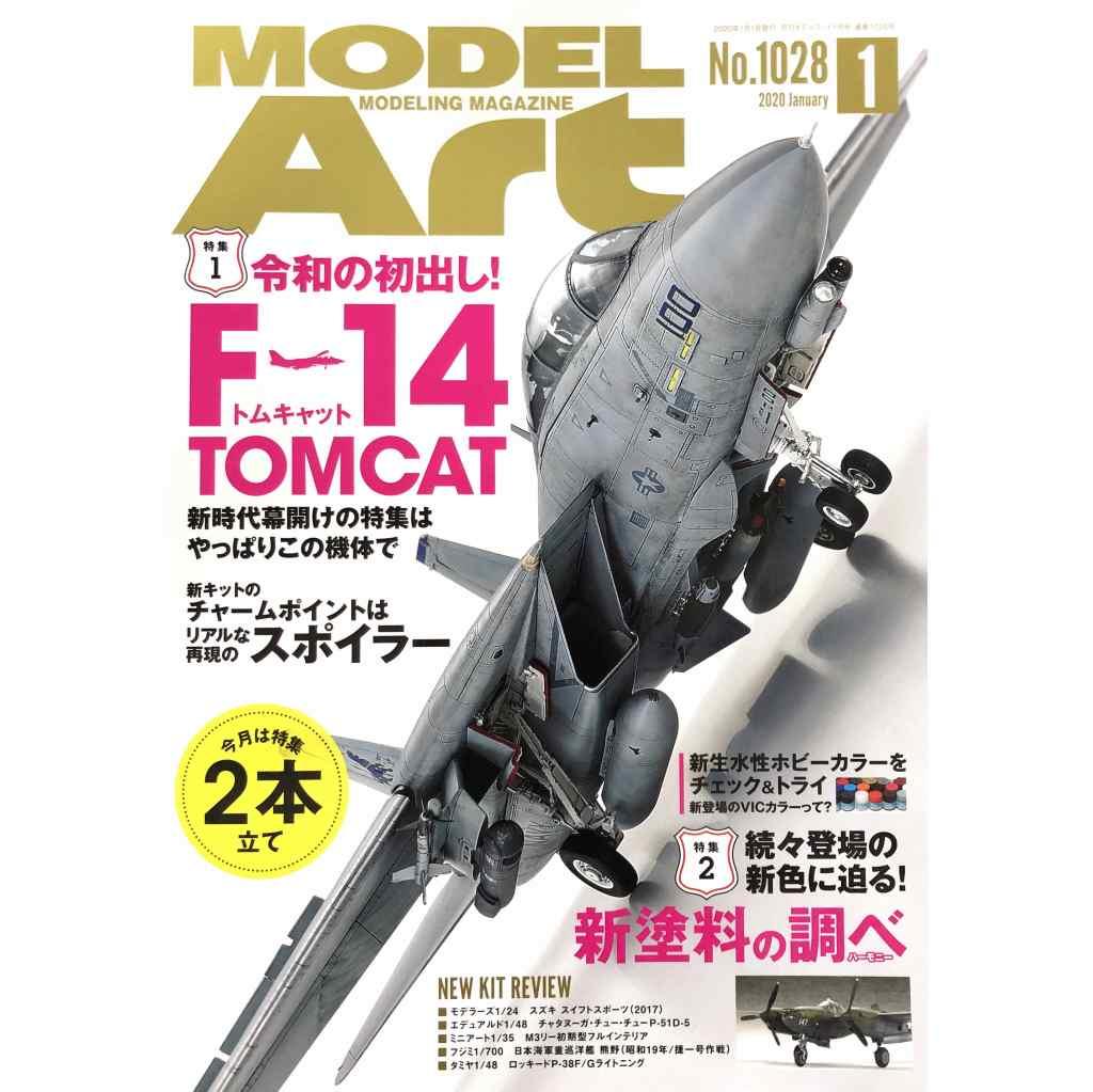 【新製品】1028 モデルアート 2020年1月号 令和の初出し!F-14 TOMCAT