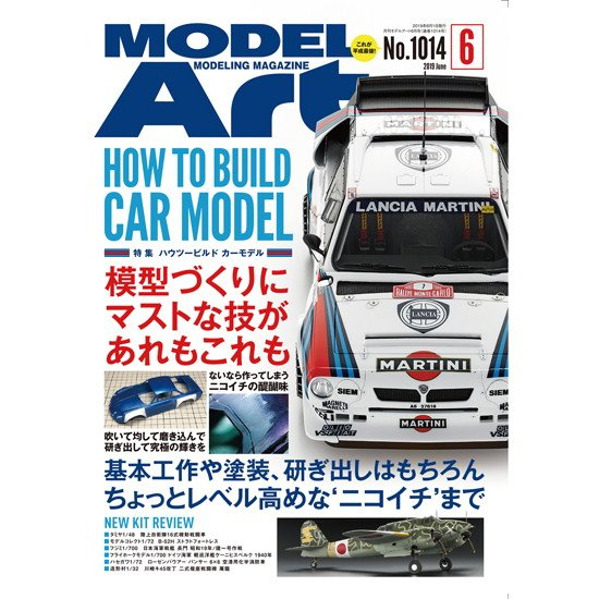 【新製品】1014 モデルアート 2019年6月号 ハウツービルド カーモデル