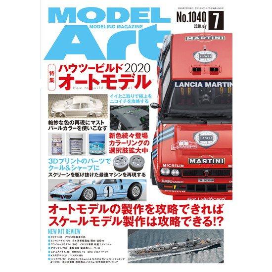 【新製品】1038 モデルアート 2020年7月号 ハウツー ビルド オートモデル2020