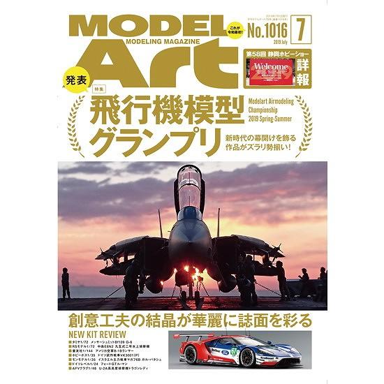 【新製品】1014 モデルアート 2019年7月号 発表! 飛行機模型グランプリ