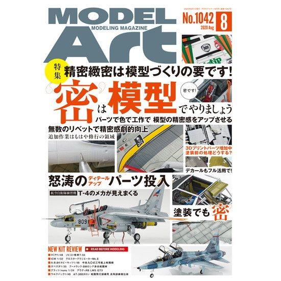 【新製品】1042 モデルアート 2020年8月号 精密緻密は模型づくりの要です!~'密'は模型でやりましょう~