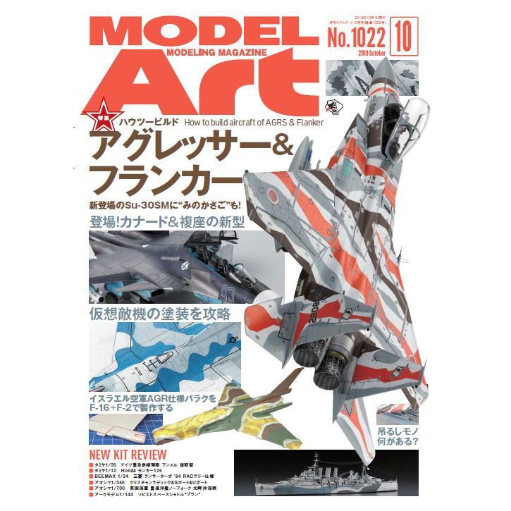 【新製品】1022 モデルアート 2019年10月号 ハウツービルド アグレッサー&フランカー