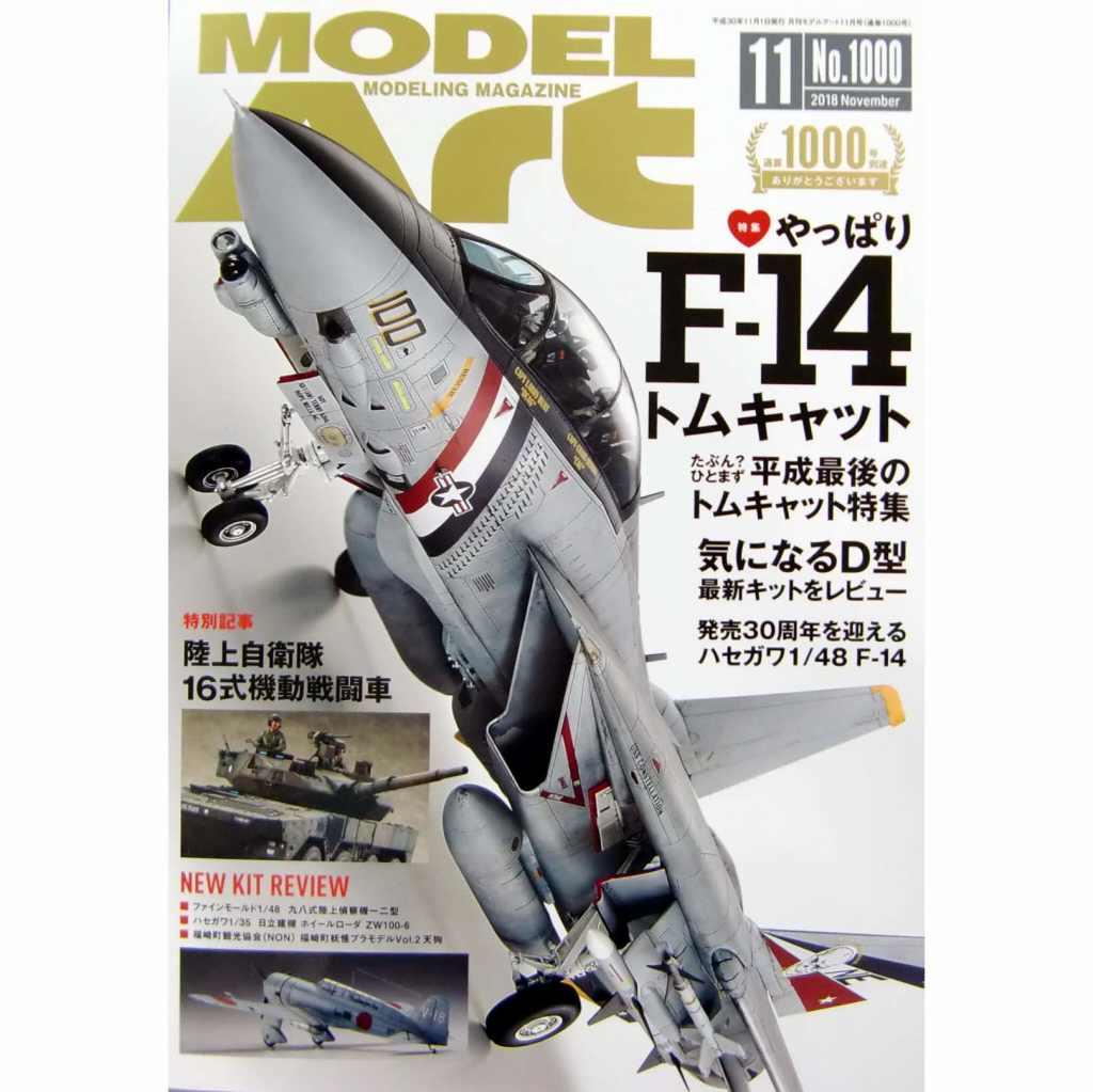 【新製品】1000 モデルアート2018年11月号 やっぱり F-14 トムキャット