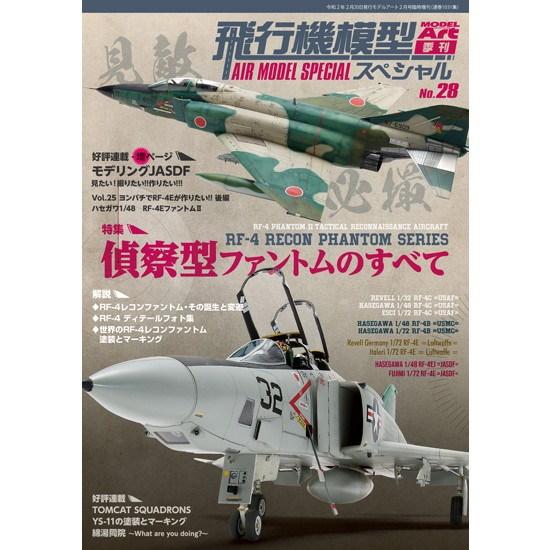【新製品】1028 飛行機模型スペシャル No.28 偵察型ファントムのすべて