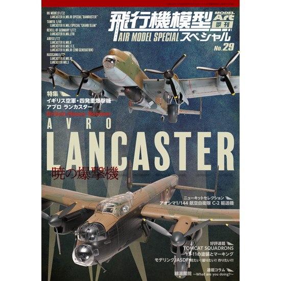 【新製品】1037 飛行機模型スペシャル No.29 イギリス空軍・四発重爆撃機 アブロ・ランカスター