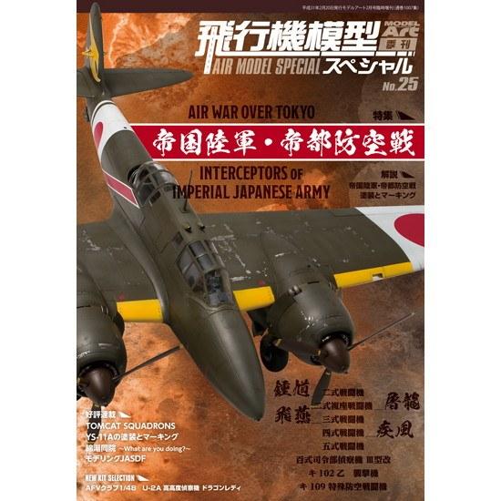 【新製品】1013 飛行機模型スペシャル No.25 帝国陸軍・帝都防空戦