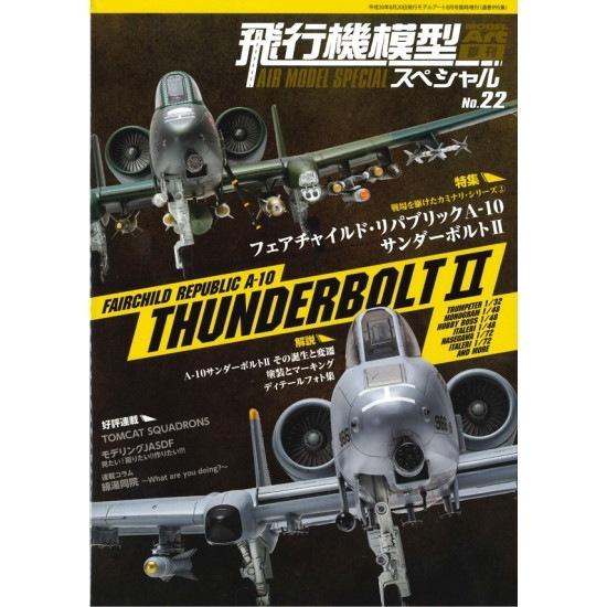 【新製品】995 飛行機模型スペシャル No.22 戦場を駆けたカミナリ2 A-10 サンダーボルトII Thunderbolt II