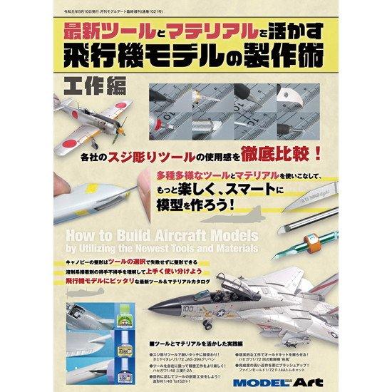 【新製品】1021 最新ツールとマテリアルを活かす飛行機モデルの製作術 -工作編-