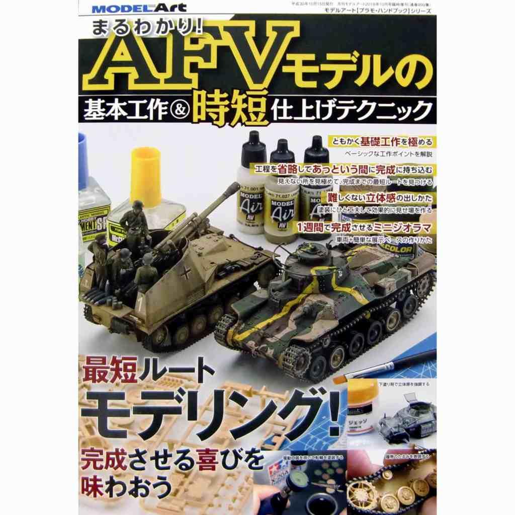 【新製品】999 まるわかり! AFVモデルの基本工作&時短仕上げテクニック