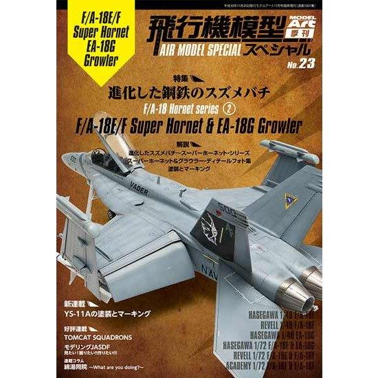 【新製品】1001 飛行機模型スペシャル No.23)進化した鋼鉄のスズメバチ F/A-18ホーネット2 F/A-18E/Fスーパーホーネット & EA-18G グラウラー