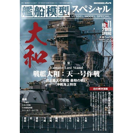 【新製品】艦船模型スペシャル NO.71)戦艦大和の最期 天一号作戦 沖縄海上特攻
