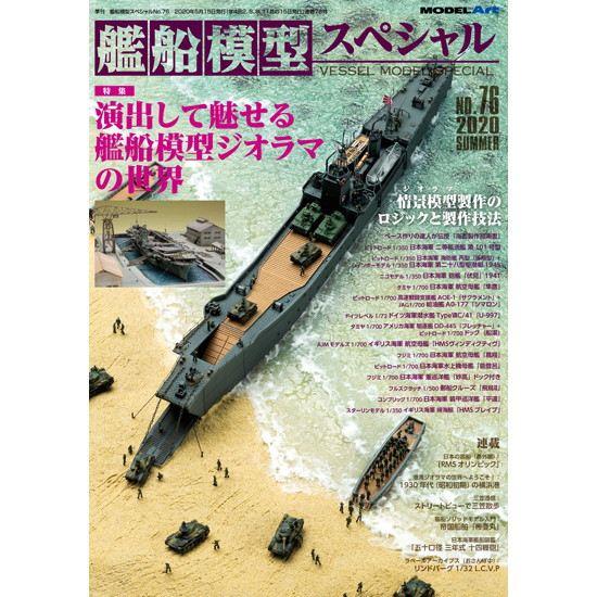 【新製品】艦船模型スペシャルNo.76 演出して魅せる 艦船模型ジオラマの世界