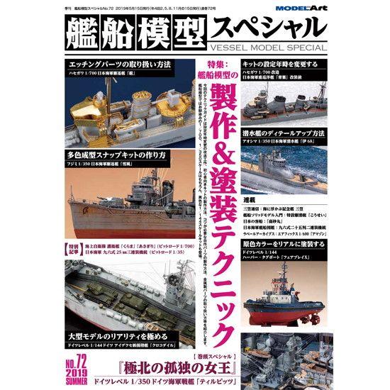【新製品】艦船模型スペシャル NO.72 艦船模型の製作&塗装テクニック