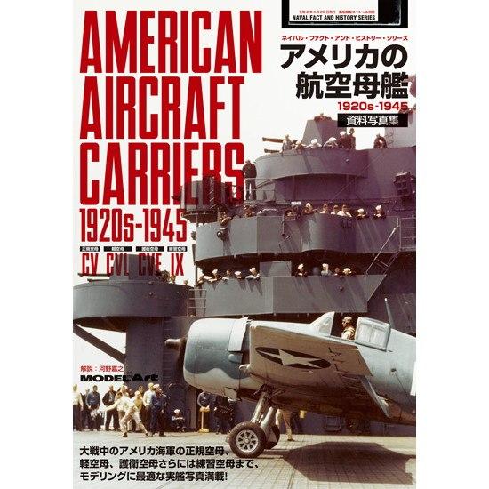【新製品】ネイバル・ファクト・アンド・ヒストリーシリーズ アメリカの航空母艦 資料写真集 1920s-1945
