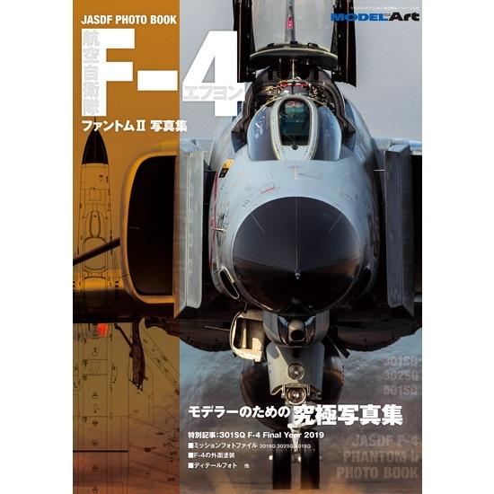 【新製品】航空自衛隊F-4ファントム写真集