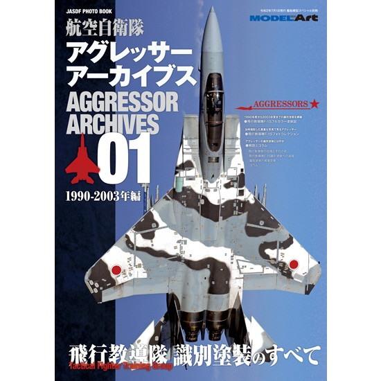 【新製品】航空自衛隊 アグレッサー アーカイブス01 1990-2003年編