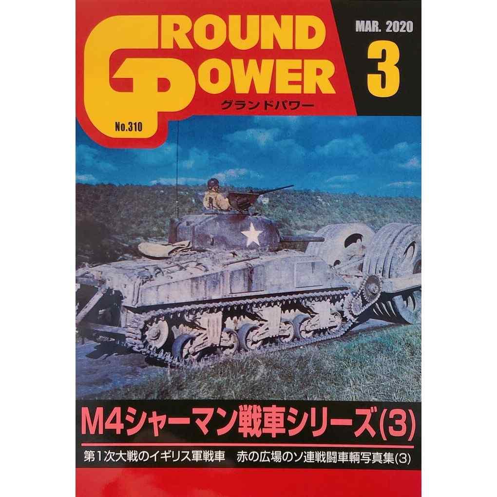 【新製品】グランドパワー 310 M4 シャーマン戦車シリーズ(3)