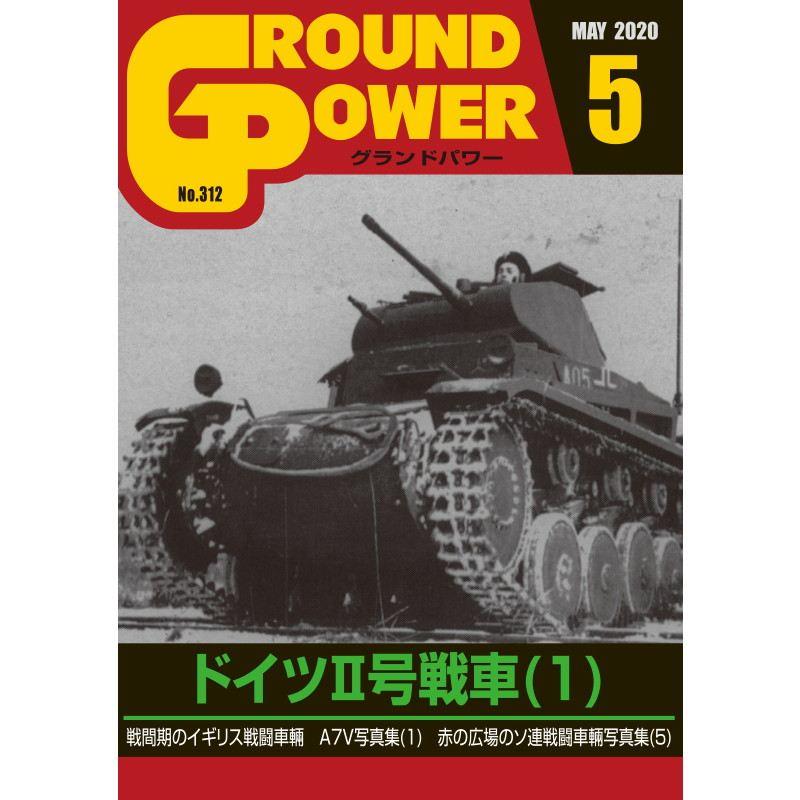 【新製品】グランドパワー 312 2020/4 ドイツII号戦車(1)