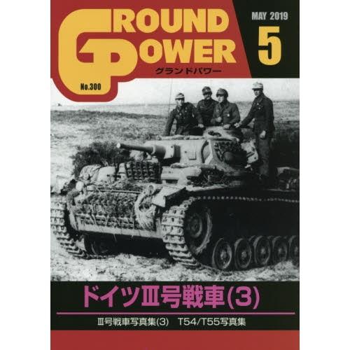 【新製品】グランドパワー No.300 2019/5 ドイツIII号戦車(3)