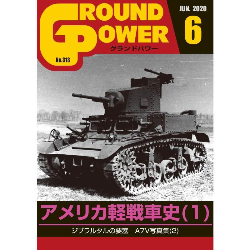 【新製品】グランドパワー No.313 2020/6 アメリカ軽戦車史(1)