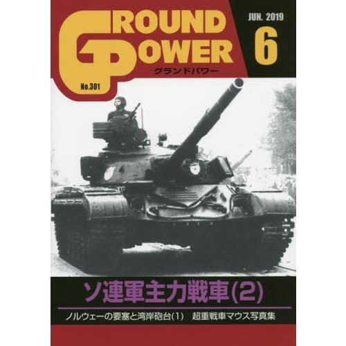 【新製品】グランドパワー No.300 2019/6 ソ連軍主力戦車(2)