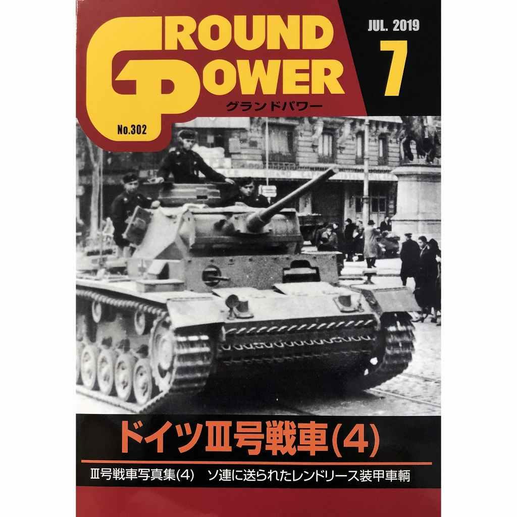 【新製品】グランドパワー No.302 2019/5 ドイツIII号戦車(4)
