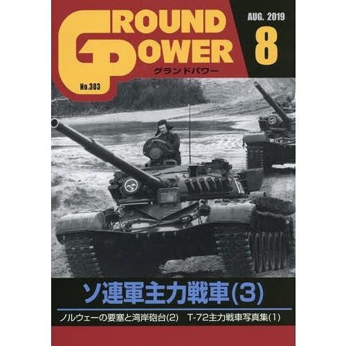 【新製品】グランドパワー 303 ソ連軍主力戦車(3)