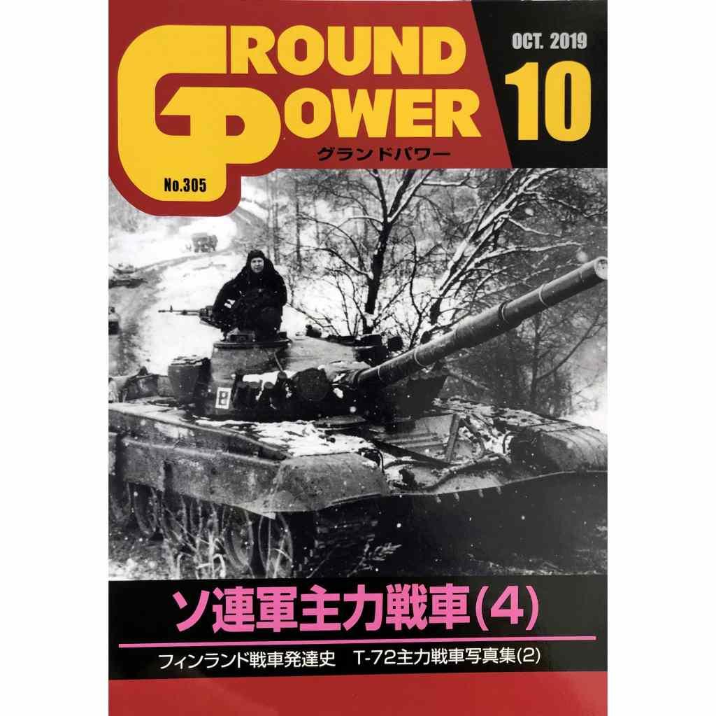 【新製品】グランドパワー No.305 2019/10 ソ連軍主力戦車(5)