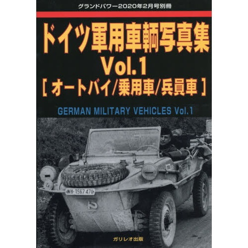 【新製品】ドイツ軍用車輌写真集 Vol.1 オートバイ/乗用車/兵員車