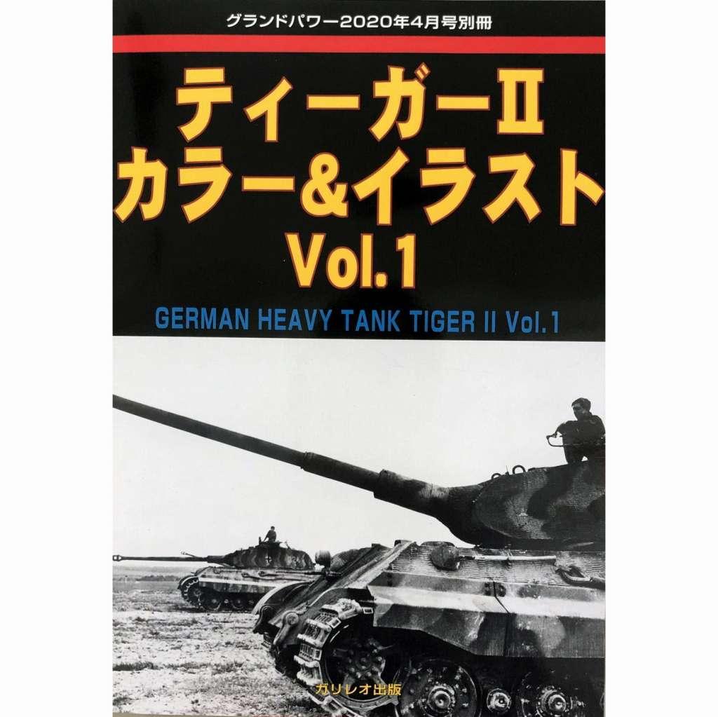 【新製品】ティーガーII カラー&イラスト Vol.1