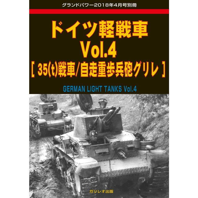 【新製品】ドイツ軽戦車Vol.4 35(t)戦車/自走重歩兵砲グリレ