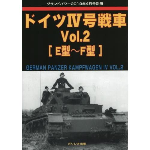 【新製品】ドイツIV号戦車Vol.2 E型~F型