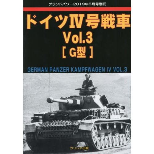【新製品】ドイツIV号戦車 Vol.3 G型