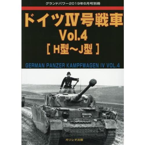 【新製品】ドイツ IV号戦車 Vol.4 H-J型