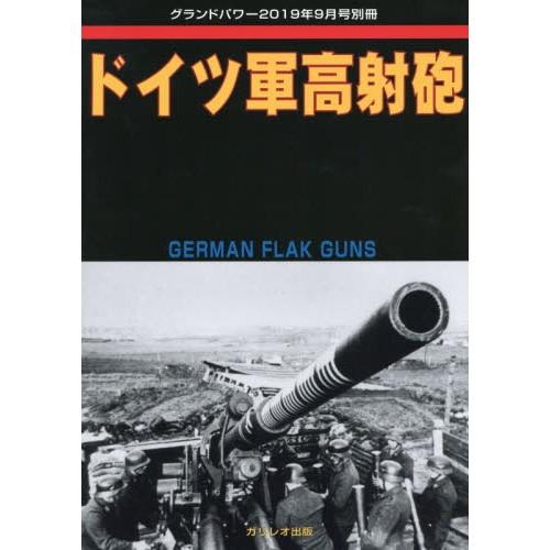 【新製品】ドイツ軍高射砲