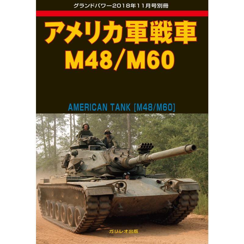 【新製品】アメリカ軍戦車 M48/M60