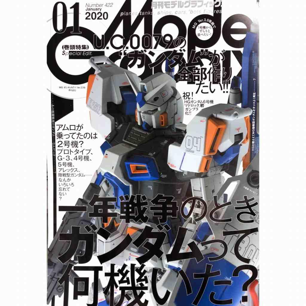 【新製品】モデルグラフィックス Vol.422 2020年1月号 一年戦争のときガンダムって何機いた?