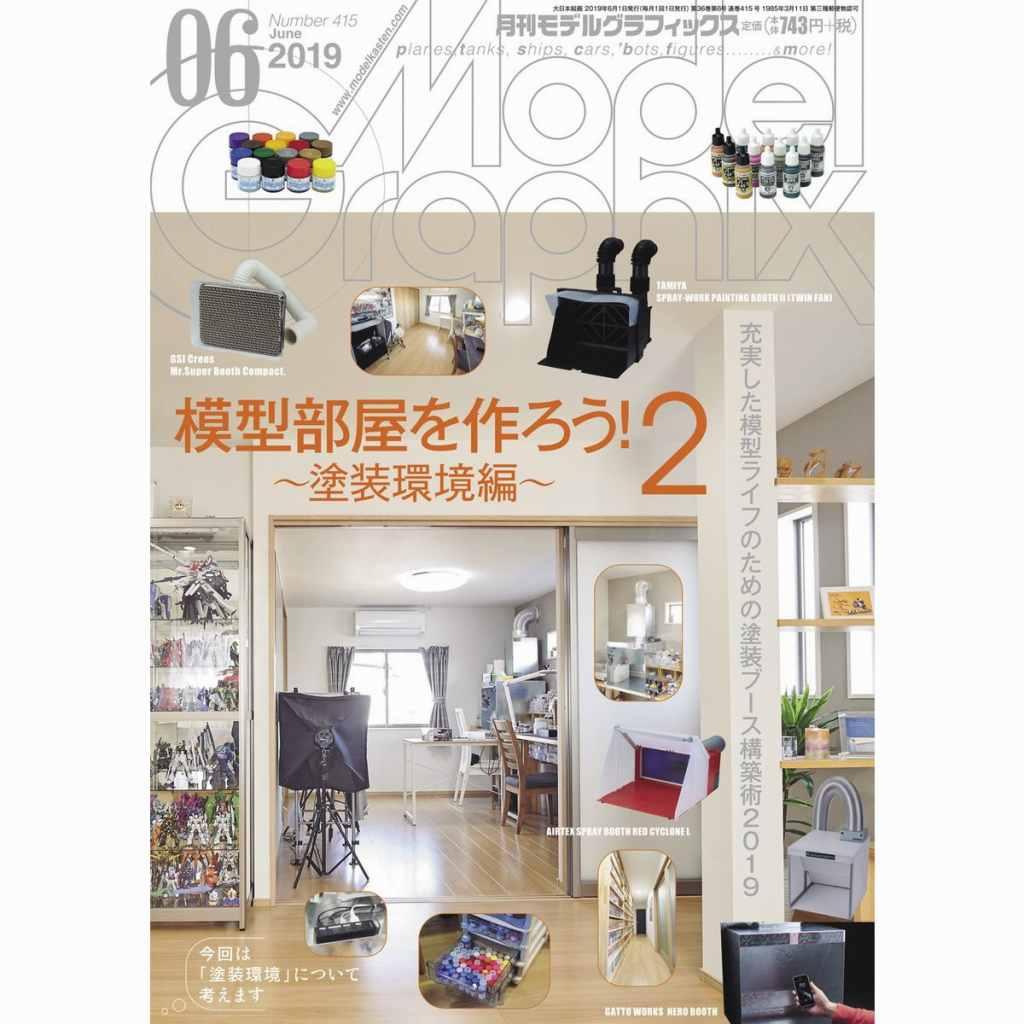 【新製品】モデルグラフィックス Vol.415 2019年6月号 模型部屋を作ろう!2~塗装環境編~